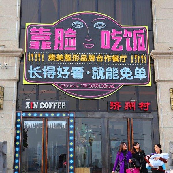 Китай,КНР,красота,еда,ресторан,бизнес, В Китае можно расплатиться за обед красотой